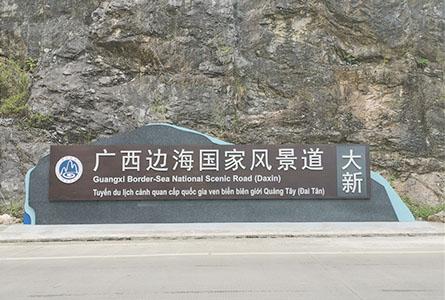 广西边海国家风景道(龙州—大新)
