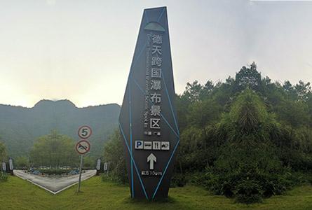 德天瀑布旅游风景区