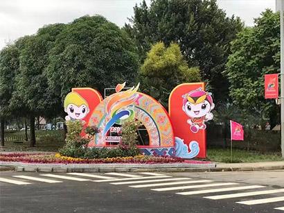 广西壮族自治区第十四届运动会3