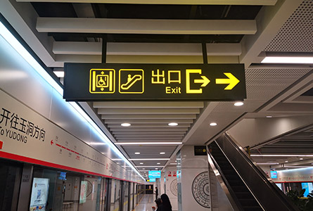 地铁轨道2号线