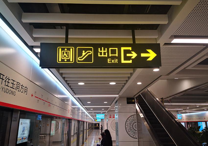 地铁轨道2号线1