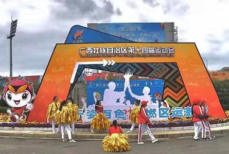 标识定制案例——广西壮族自治区第十四届运动会
