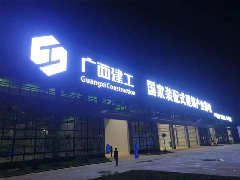 自治区重大项目建工集团国家装配式建筑产业基地1