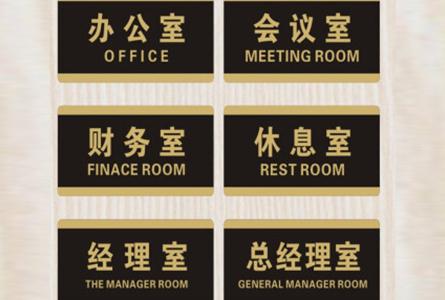 办公室标识牌制作的注意事项有那些?