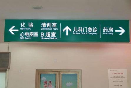 广西领昂标识厂家在制作医院标识必威注册设计中要注意5大原则