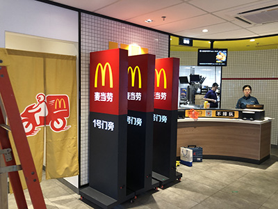 长期合作伙伴麦当劳亮化展示